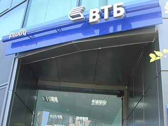 Bank VTB (Armenia) offers overdraft to universal credit organizations